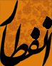 """دانلود نماهنگ سنت حسنه ی گل افتادن خرم آبادیها در روز عاشورا با نام """"یا مولا یا ثارالله"""""""