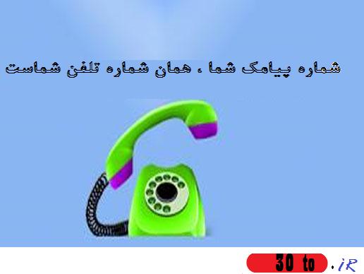 پیامک تلفن ثابت