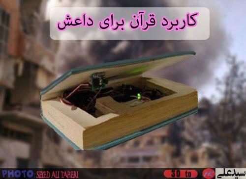 قرآن های داعش