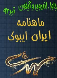 دانلود ماهنامه الکترونیکی ایران ایبوک 92 برای موبایل نسخه تیر ماه