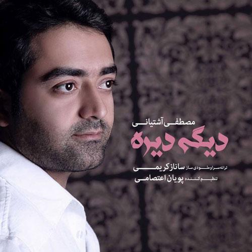 http://parsmoosighi.ir/MUSIC/1392/04/18/P/Mostafa-Ashtiani-Dige-Dire.jpg