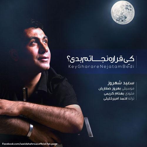 http://parsmoosighi.ir/MUSIC/1392/04/18/P/Saeid-Shahrouz-Shahre-Baran.jpg