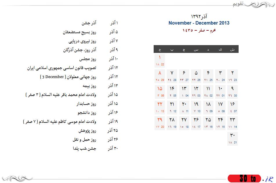 تقویم آذر 1392